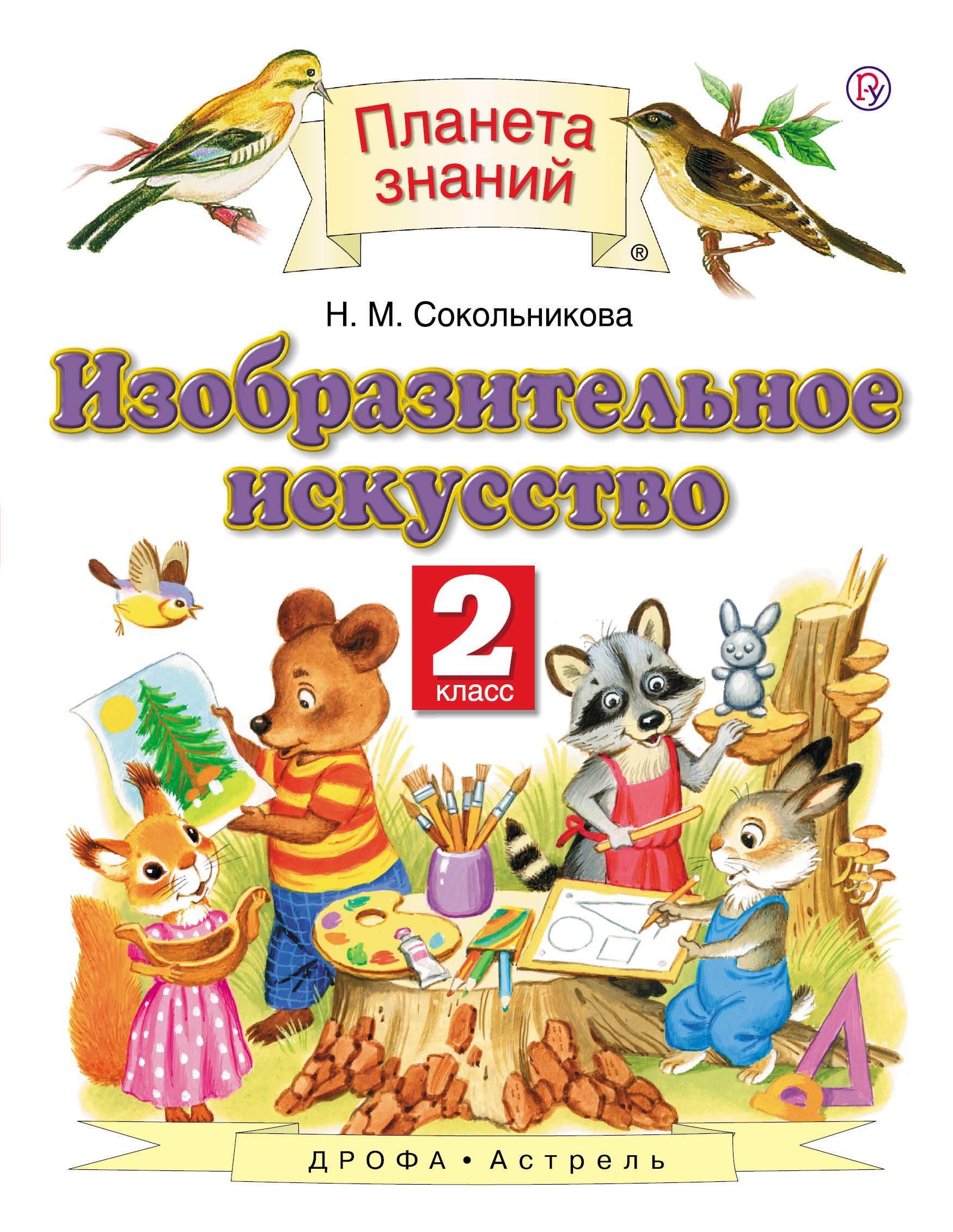 Изобразительное искусство. 2 класс. Учебник, Сокольникова Наталья Михайловна