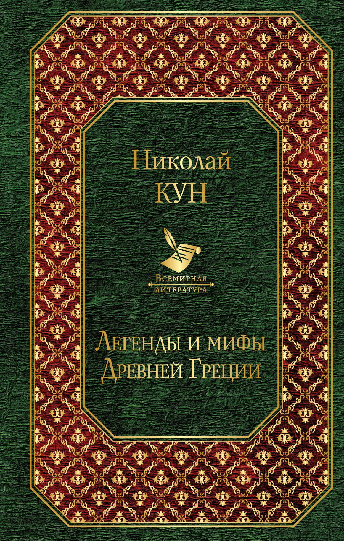 Николай Кун Легенды и мифы Древней Греции елена имена женщин россии