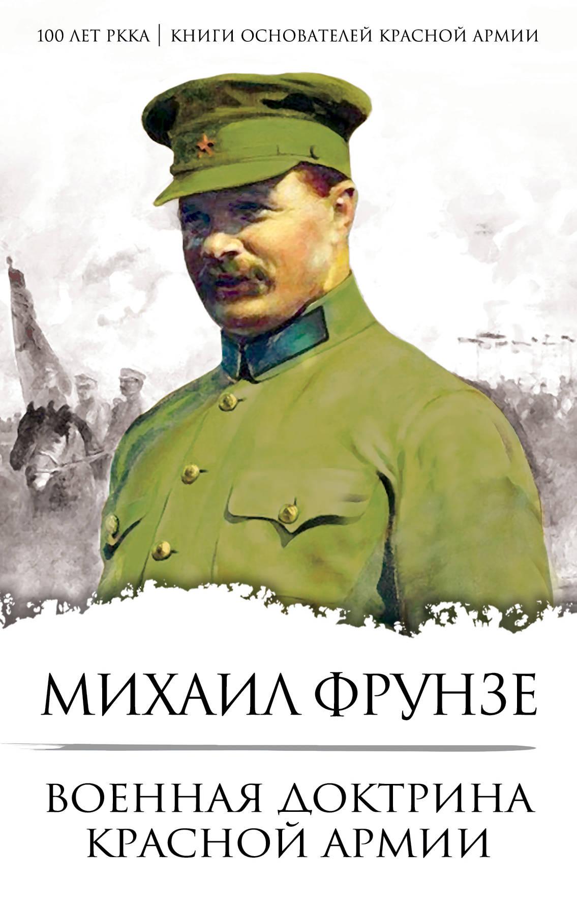 Фрунзе Михаил Васильевич Военная доктрина Красной Армии ISBN: 978-5-907024-21-2