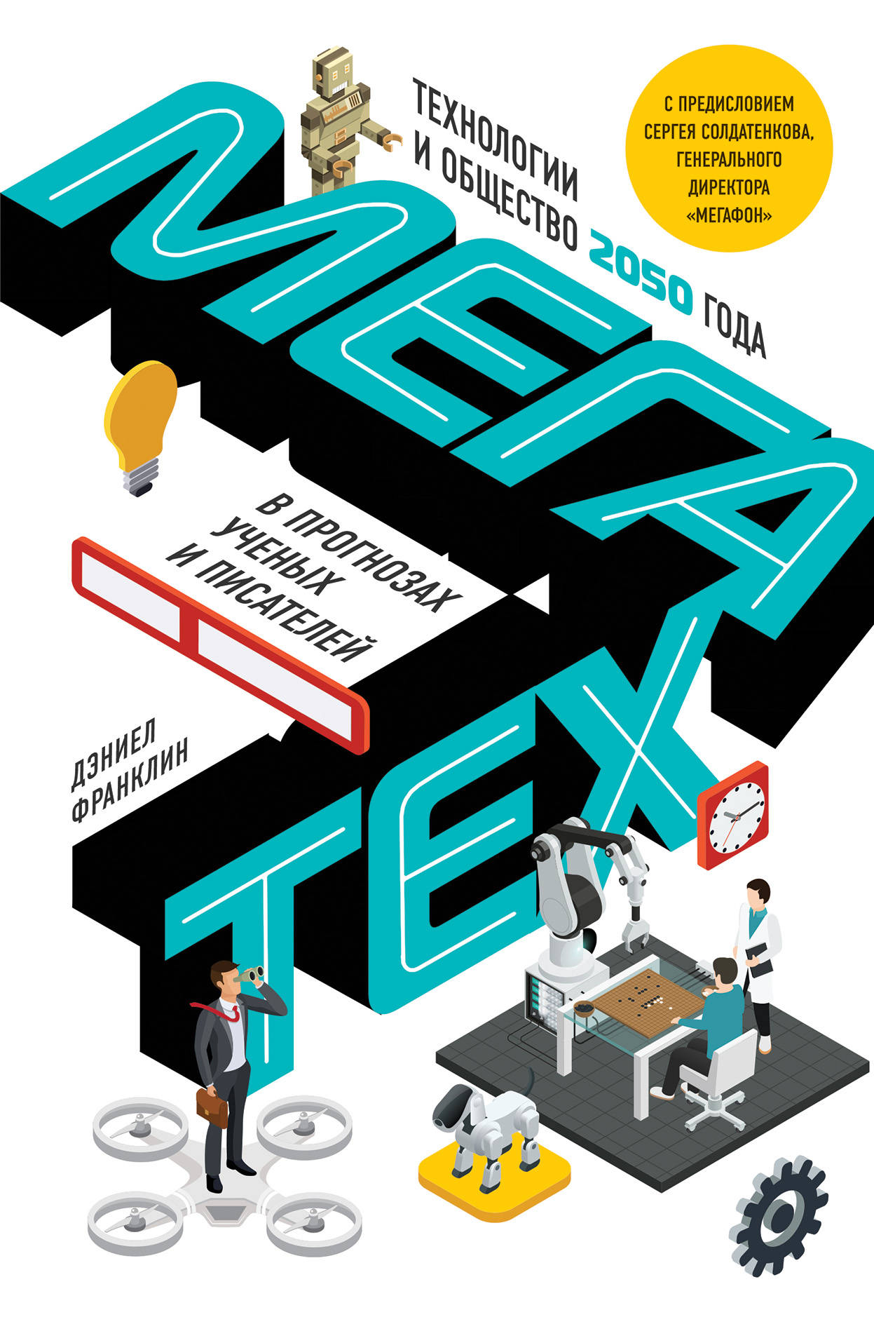 Мегатех. Технологии и общество 2050 года в прогнозах ученых и писателей. Дэниел Франклин