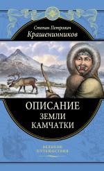 Описание земли Камчатки (подарочное издание)