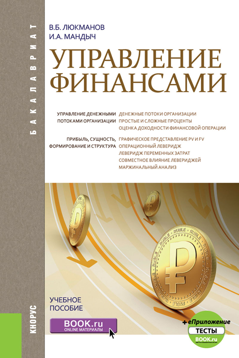 Управление финансами. Учебное пособие