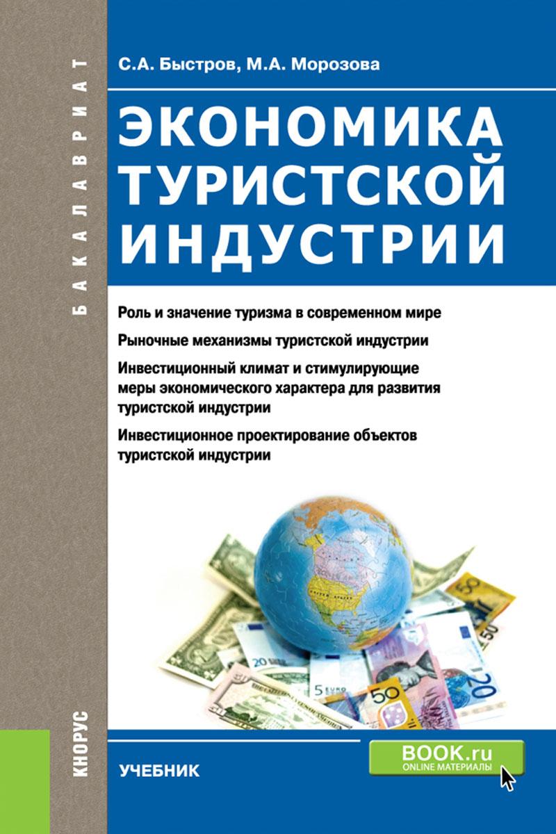 Быстров С.А. , Морозова М.А. Экономика туристской индустрии ( для бакалавров) ISBN: 978-5-406-06338-5