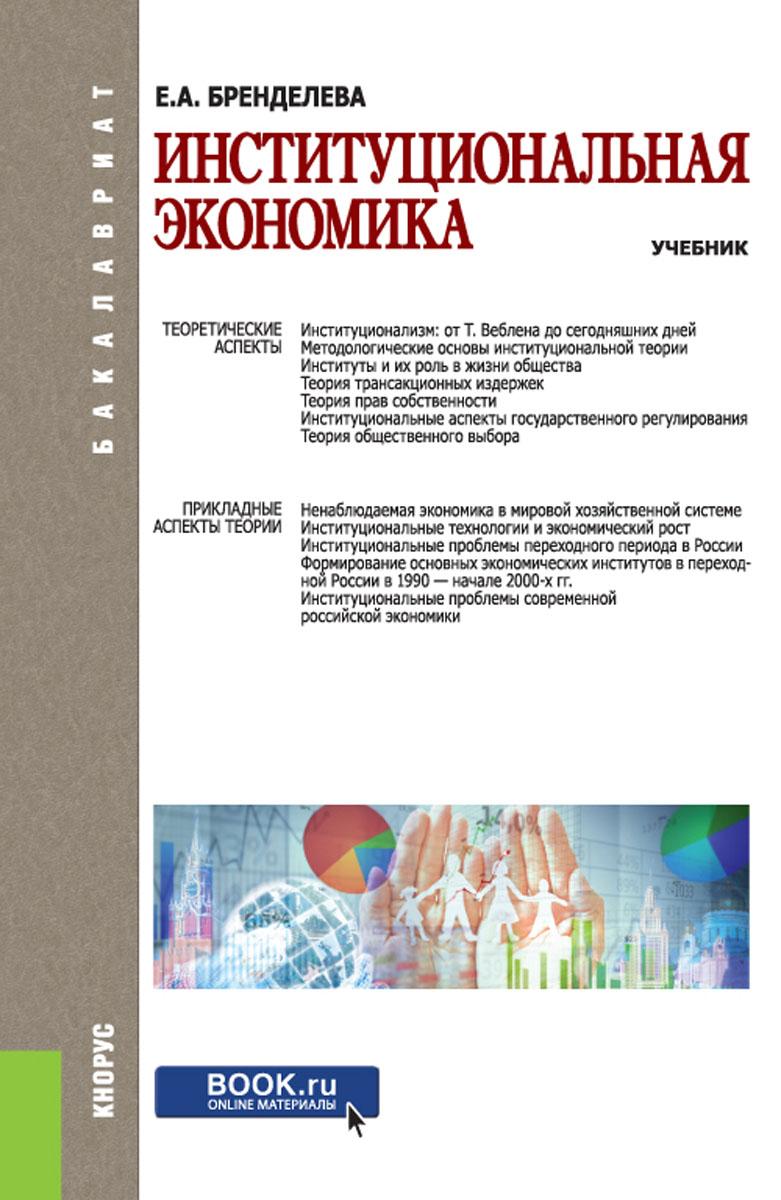 Бренделева Е.А. Институциональная экономика (для бакалавров)