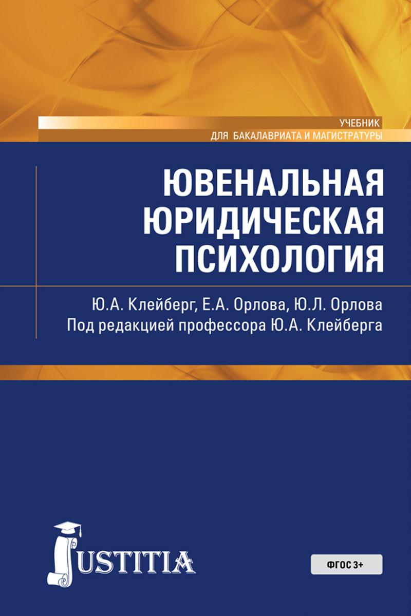 Ювенальная юридическая психология. Учебное пособие