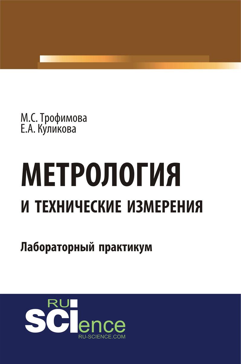 Метрология и технические измерения