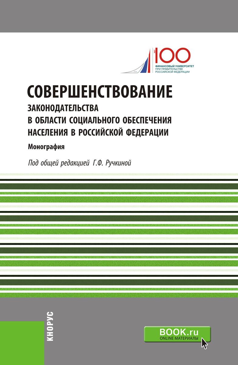 Васильева О.Н. Совершенствование законодательства в области социального обеспечения населения в Российской Федерации
