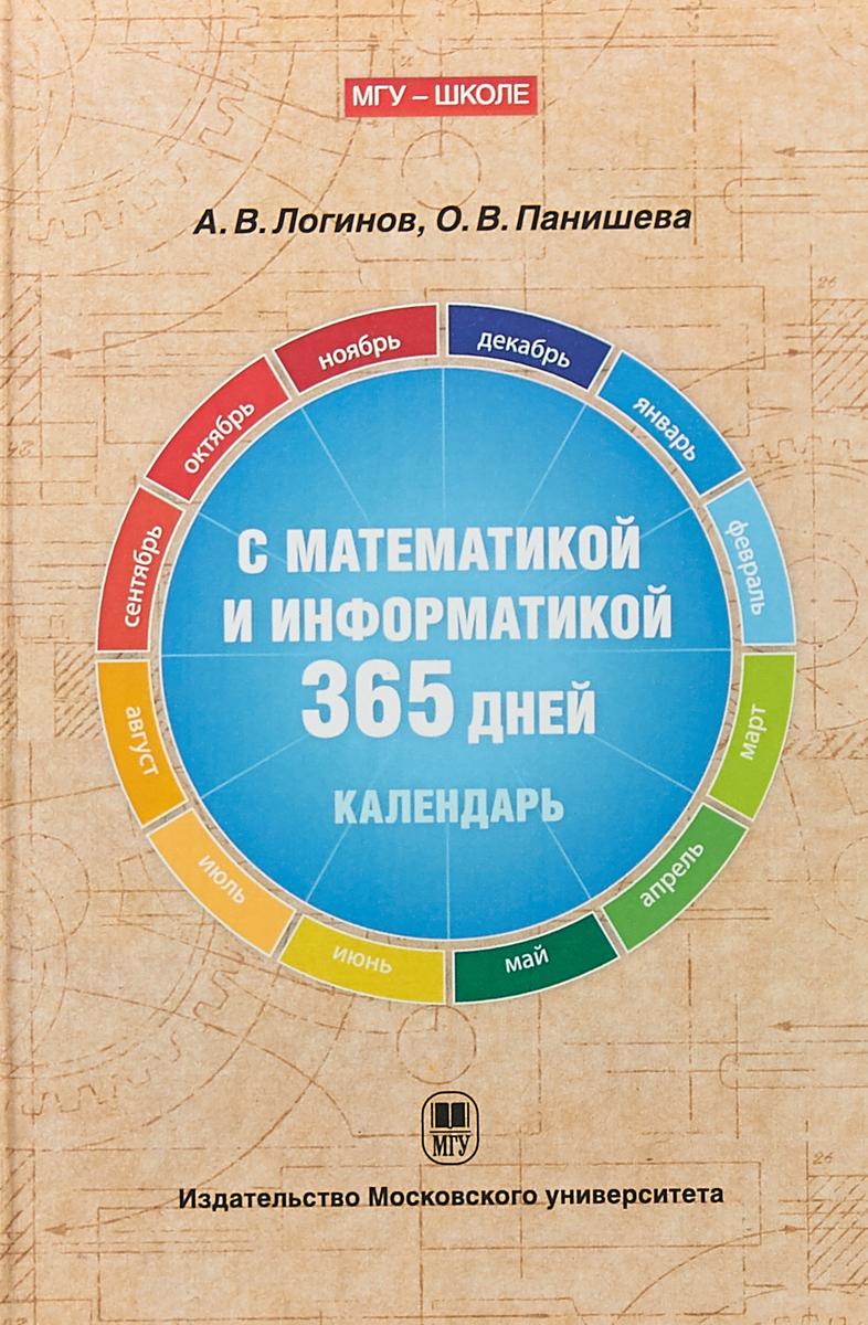 С математикой и информатикой 365 дней: Книга-календарь утюг 365 дней