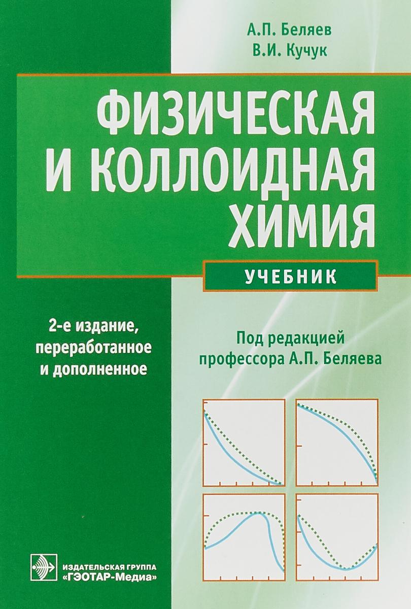 А.П. Беляев Физическая и коллоидная химия. Учебник основы физической химии учебник
