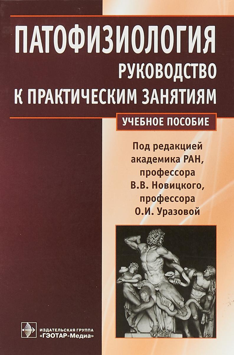 В. В. Новицкий,О. И. Уразова Патофизиология. Руководство к практическим занятиям