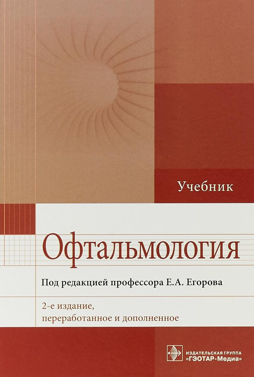 Е. А. Егоров Офтальмология. Учебник