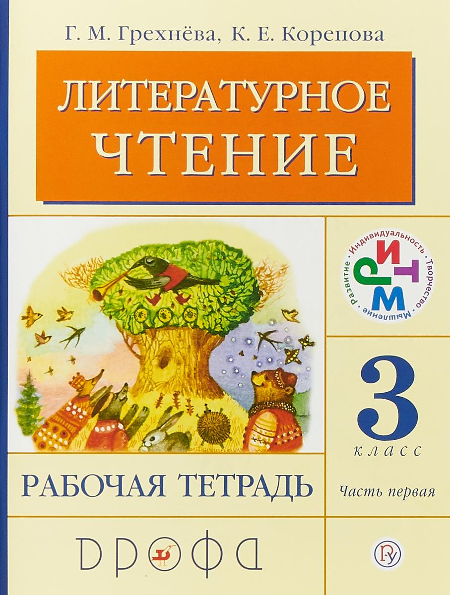 Г. М. Грехнева,К. Е. Корепова Литературное чтение. 3 класс. Рабочая тетрадь. Часть 1 все цены