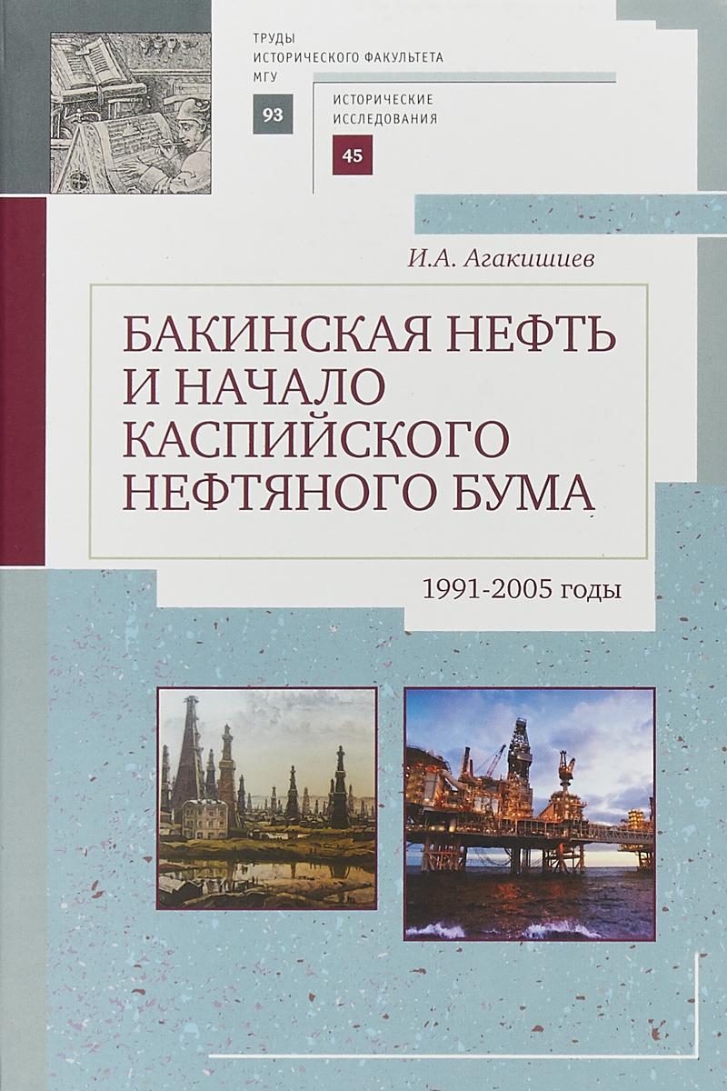 Бакинская нефть и начало каспийского нефтяного бума. 1991-2005 годы
