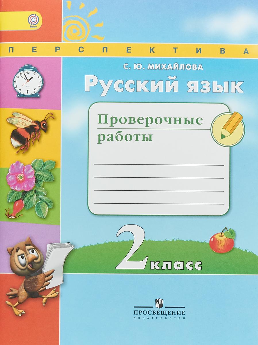 С. Ю. Михайлова Русский язык. 2 класс. Проверочные работы русский язык 2 класс проверочные работы фгос
