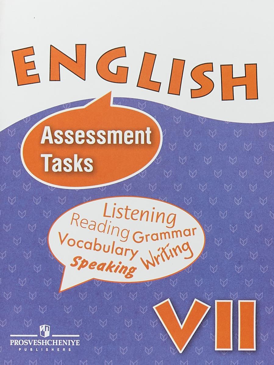 О. В. Афанасьева, И. В. Михеева, К. М. Баранова, Ю. Е. Ваулина English 7: Assessment Tasks / Английский язык. 7 класс. Контрольные и проверочные задания ISBN: 9785090534437