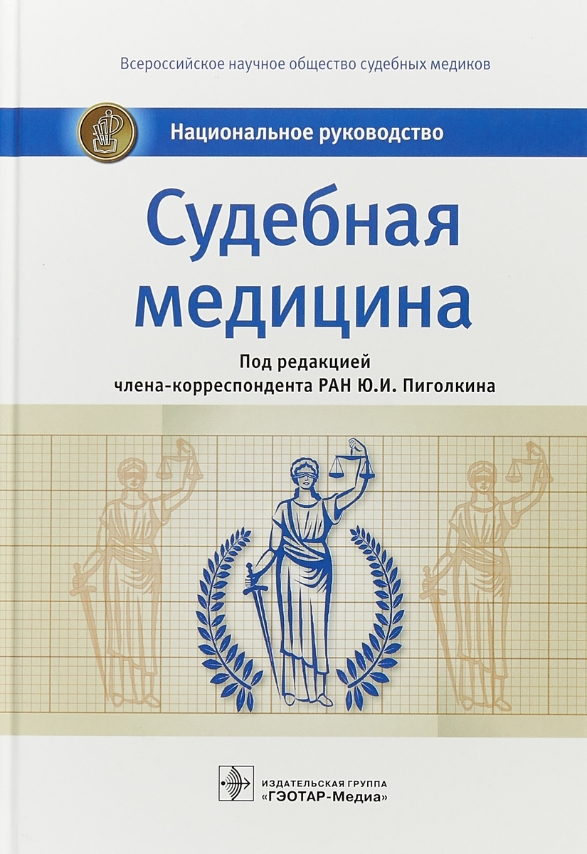 Ю.И. Пиголкина Судебная медицина. Национальное руководство цена