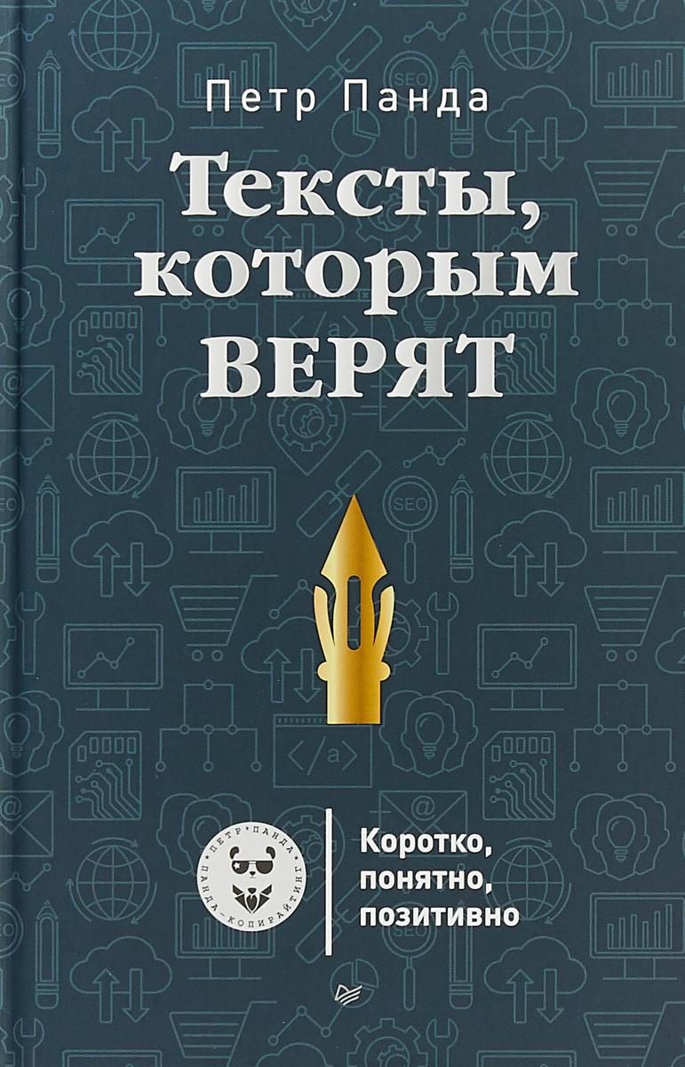 Петр Панда Тексты, которым верят. Коротко, понятно, позитивно ISBN: 978-5-4461-0870-1