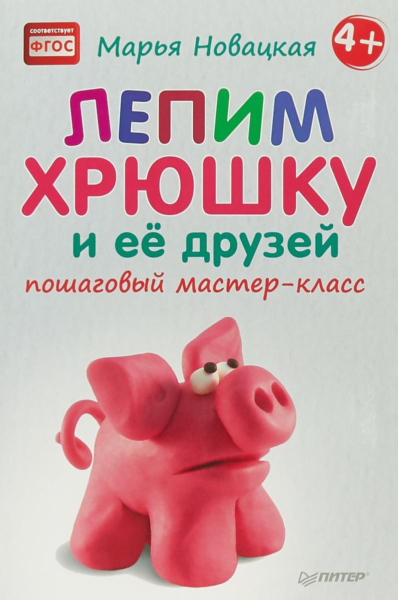 Марья Новацкая Лепим хрюшку и её друзей. Пошаговый мастер-класс джиган – дни и ночи cd