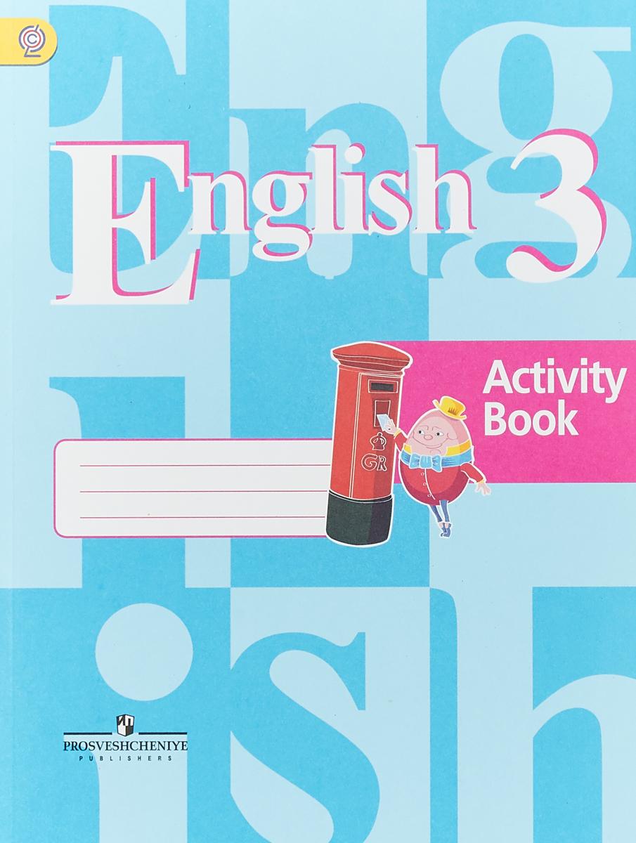 английский язык 3 класс грамматический справочник кузовлев