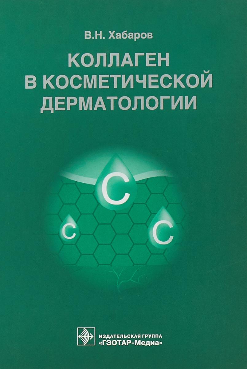 Zakazat.ru Коллаген в косметической дерматологии. В. Н. Хабаров