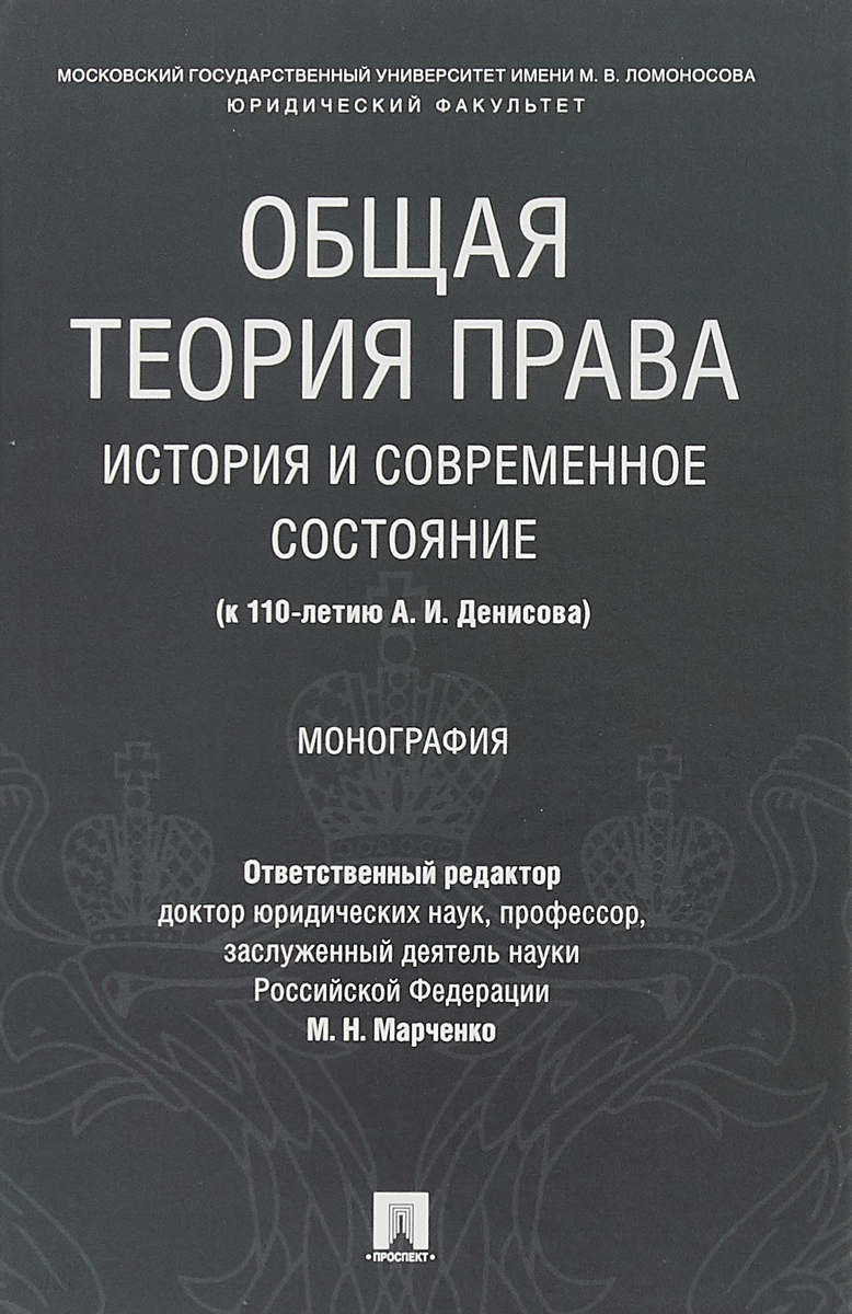 Общая теория права. История и современное состояние (к 110-летию А. И. Денисова). Монография