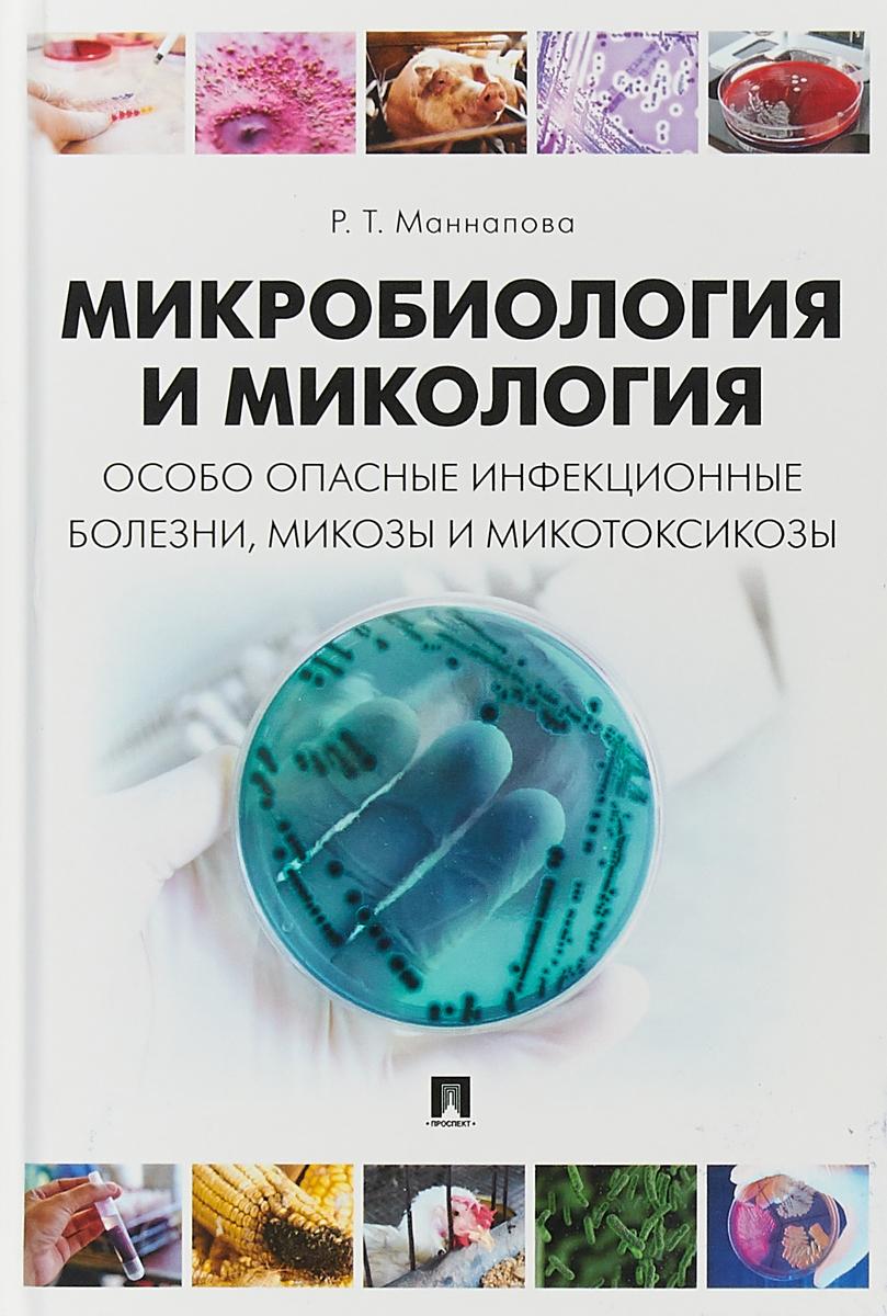 Микробиология и микология. Особо опасные инфекционные болезни, микозы и микотоксикозы. Учебник
