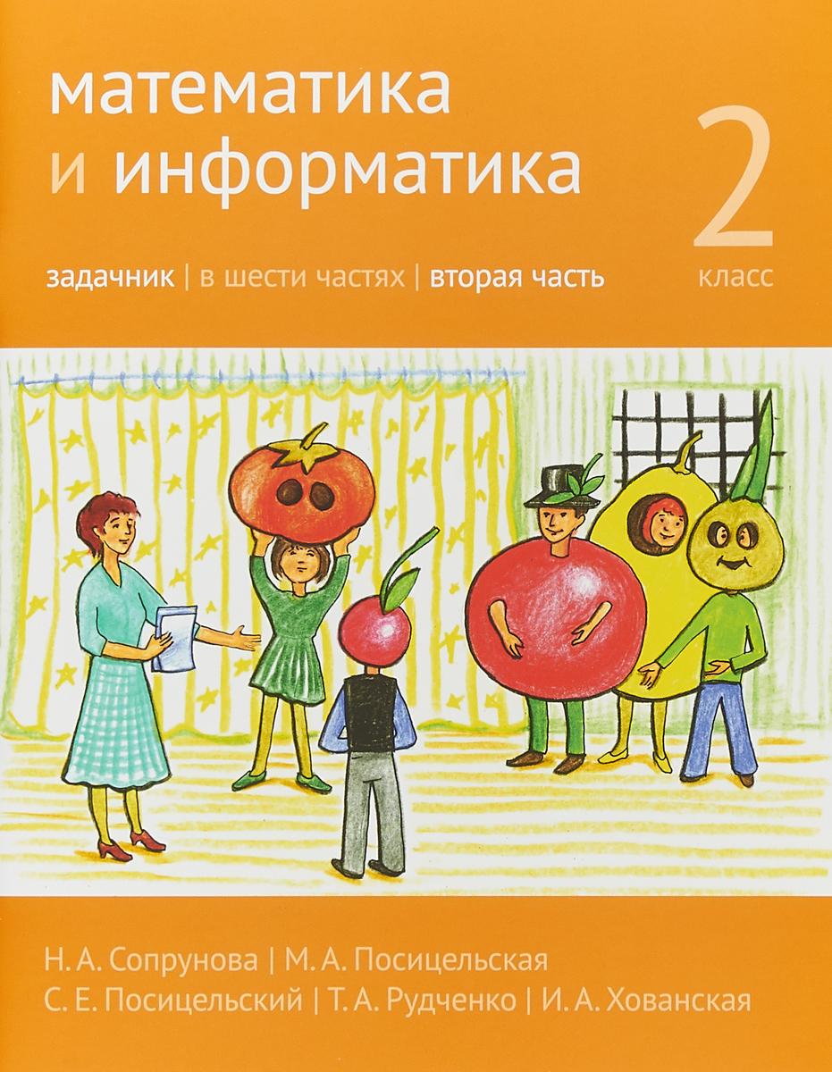 цена Математика и информатика. 2-й класс: задачник. Часть 2. / Ч.2 ISBN: 978-5-4439-2654-4