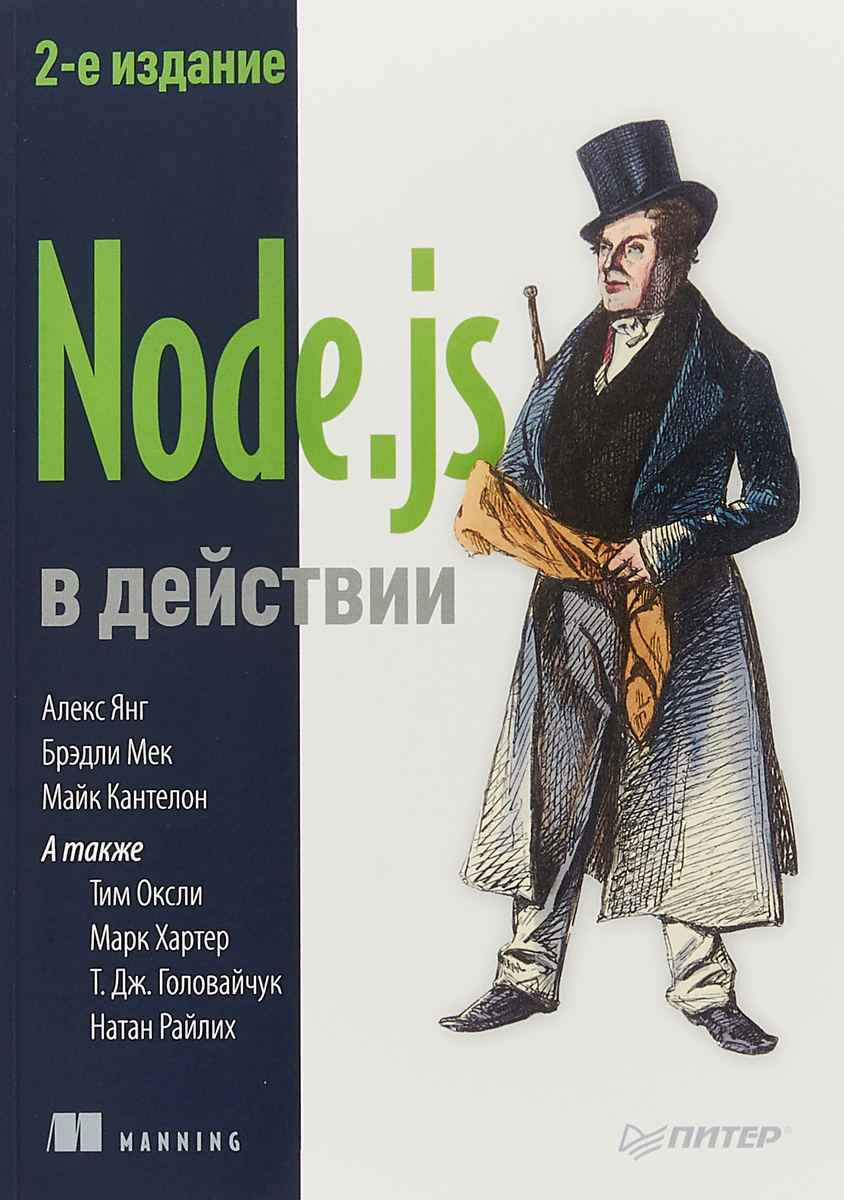 А. Янг, Б. Мек, М. Кантелон Node.js в действии брелок troika node
