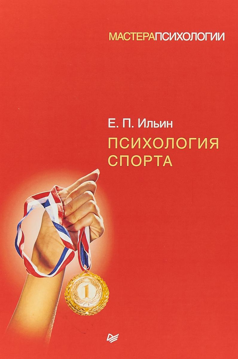 Е. П, Ильин Психология спорта
