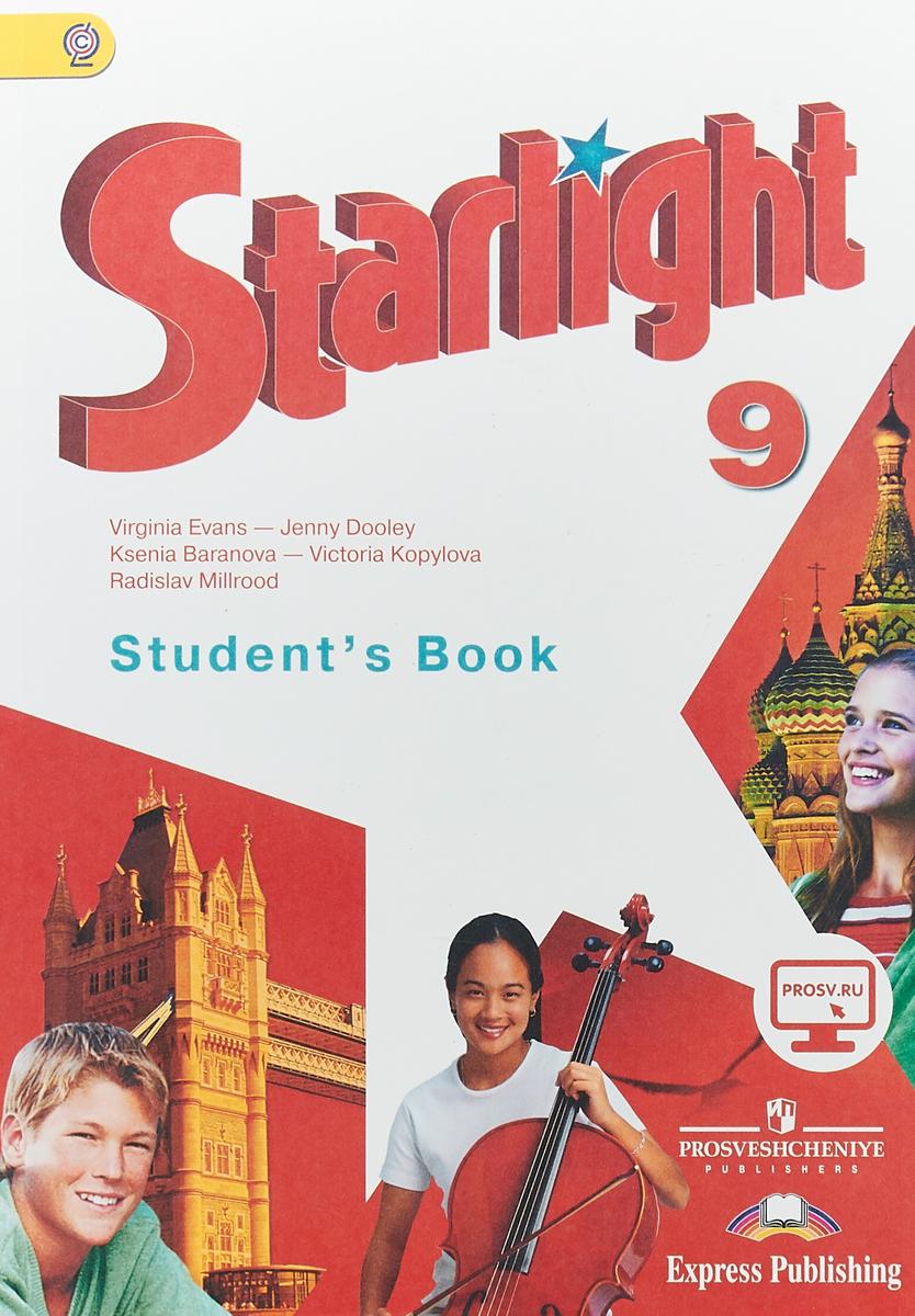Starlight 9: Student's Book / Английский язык. 9 класс. Учебник для общеобразовательных организаций, Дженни Дули,Ксения Баранова,Виктория Копылова