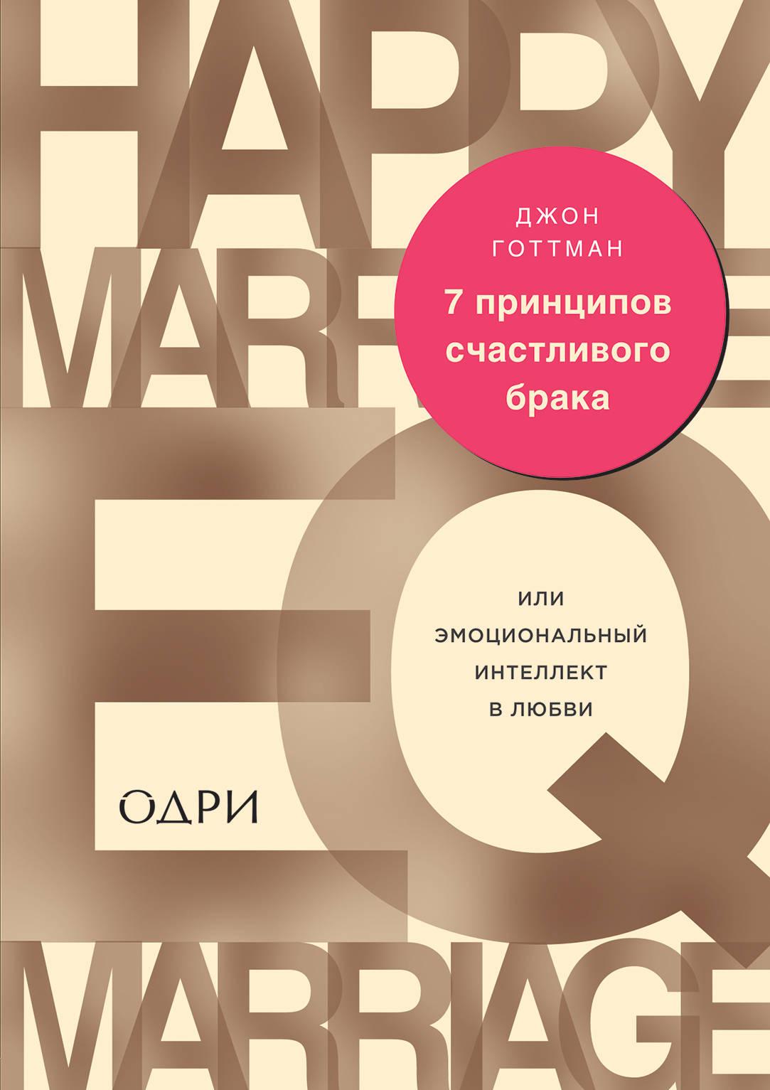 Джон Готтман 7 принципов счастливого брака, или Эмоциональный интеллект  любви