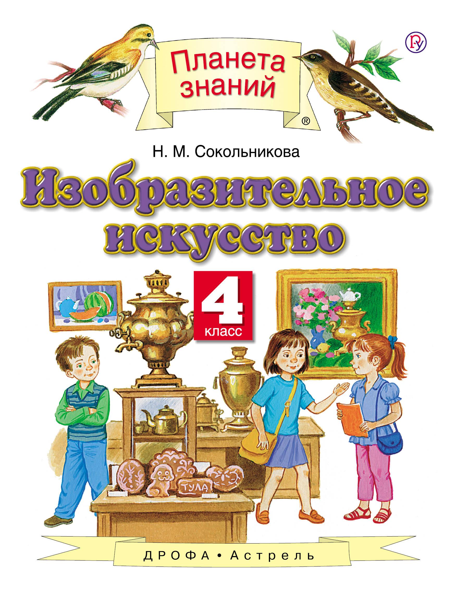 Н. М. Сокольникова Изобразительное искусство. 4 класс. Учебник е ефремова е куранова в шабалина жостово раскраска