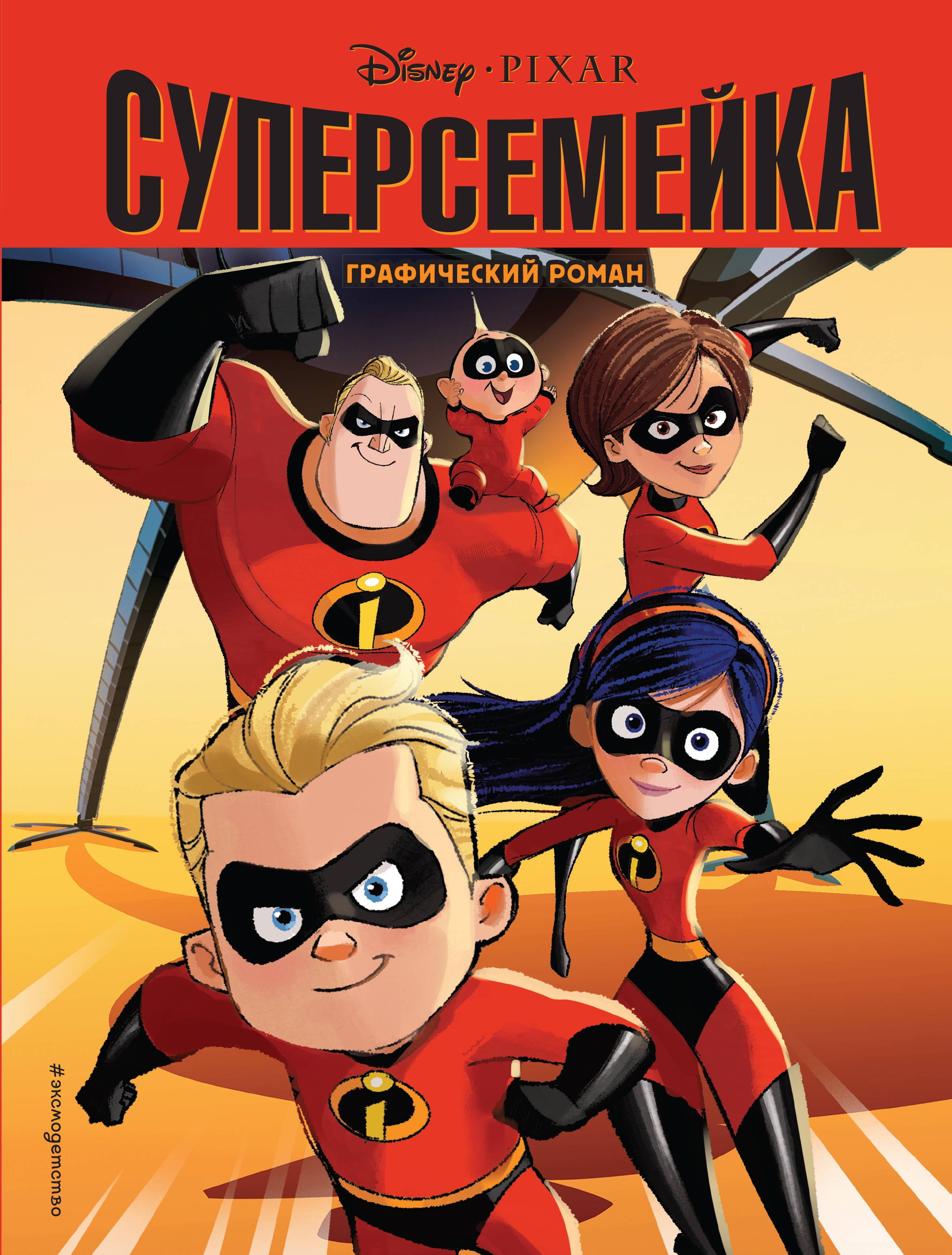 Суперсемейка. Графический роман ISBN: 978-5-04-094601-3