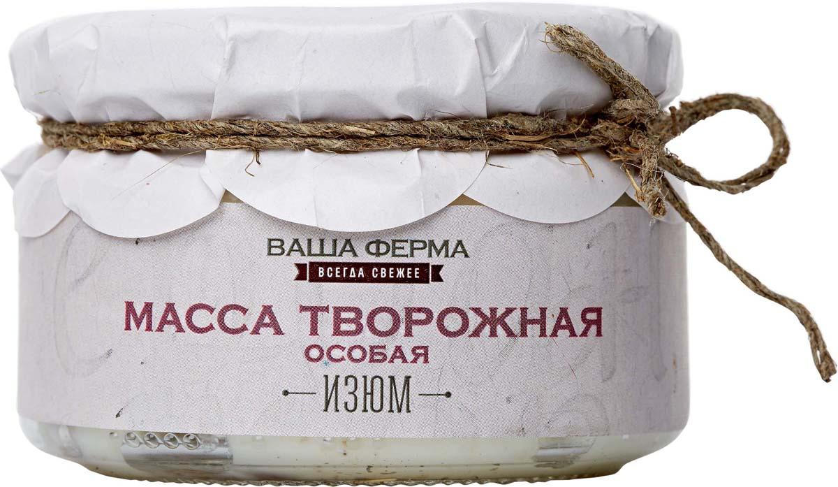 Ваша Ферма Творожная масса с Изюмом особая 23 % изюм ст/б 200 г оливковое масло itlv 100% clasico 500мл
