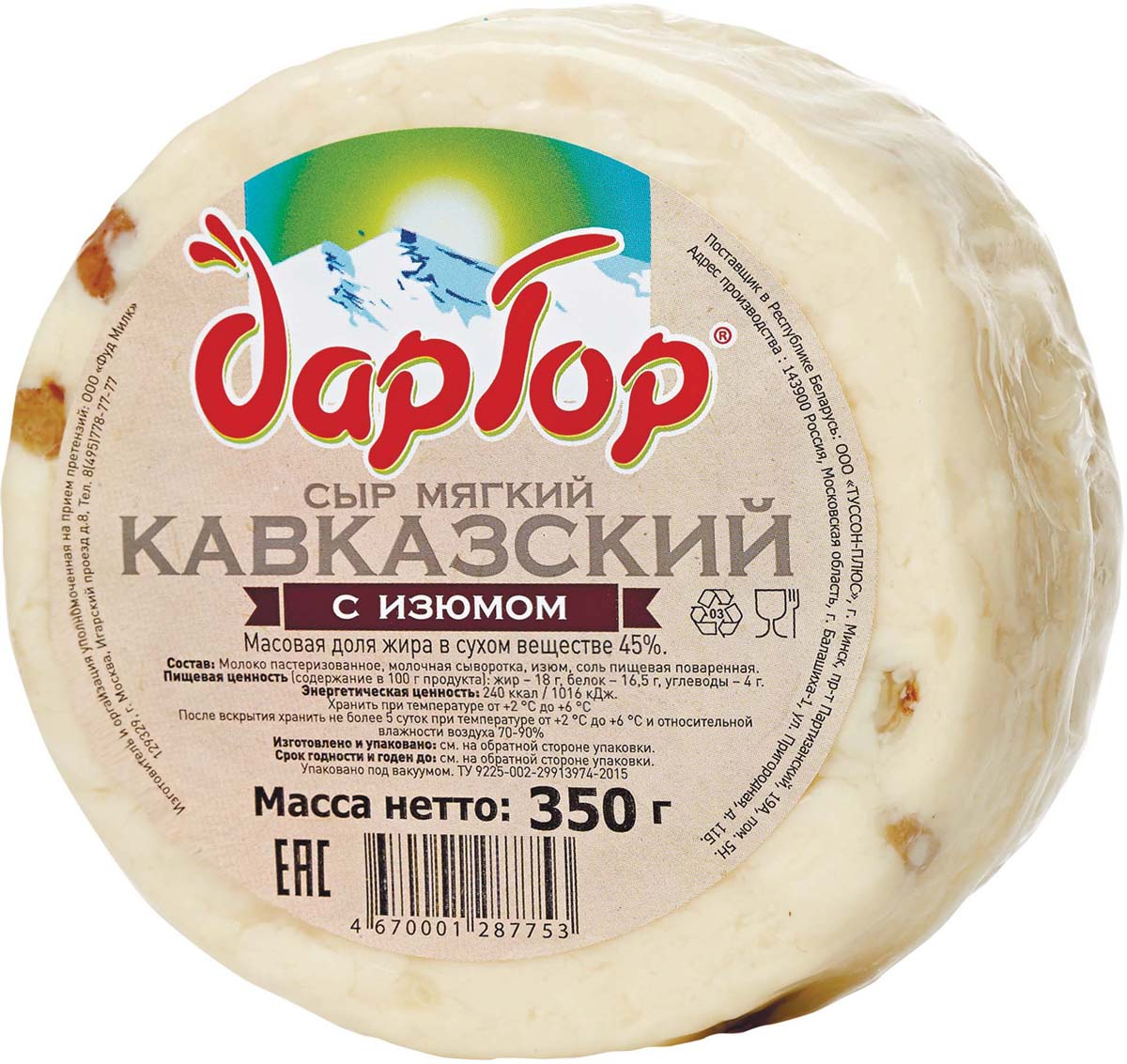 Дар Гор Сыр мягкий Кавказский с Изюмом, 350 г