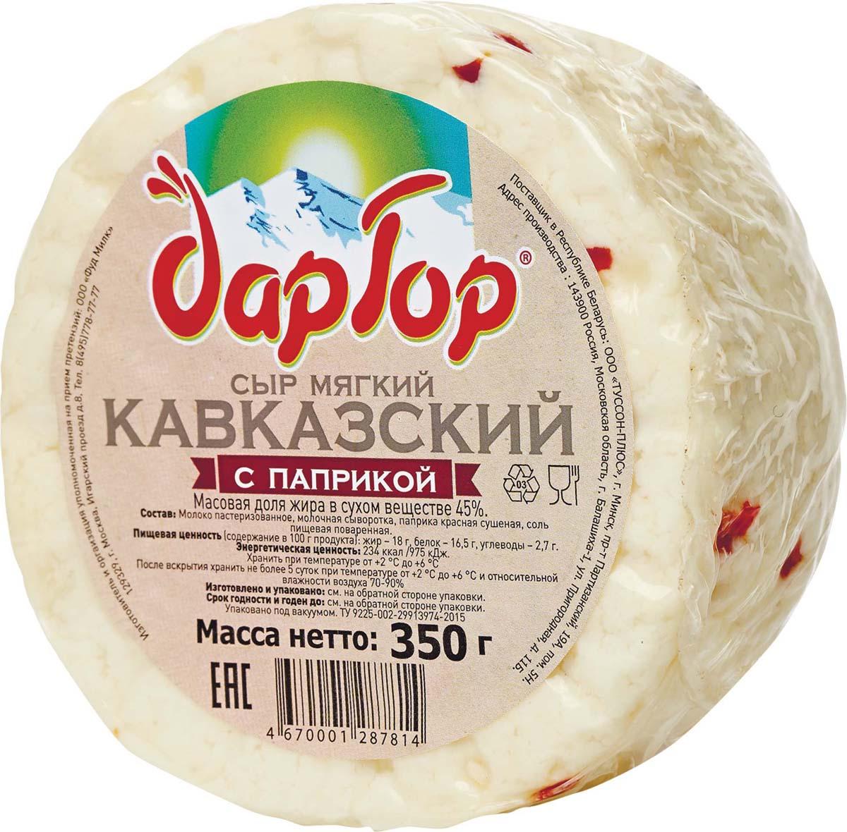 где купить Дар Гор Сыр мягкий Кавказский с Паприкой, 350 г по лучшей цене