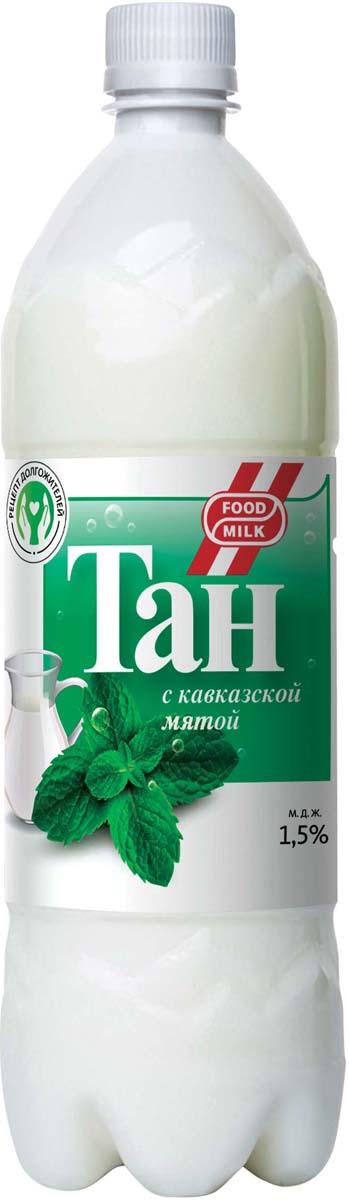 Food milk Тан с кавказской мятой 1,5 %, 1 л проза тан и сун