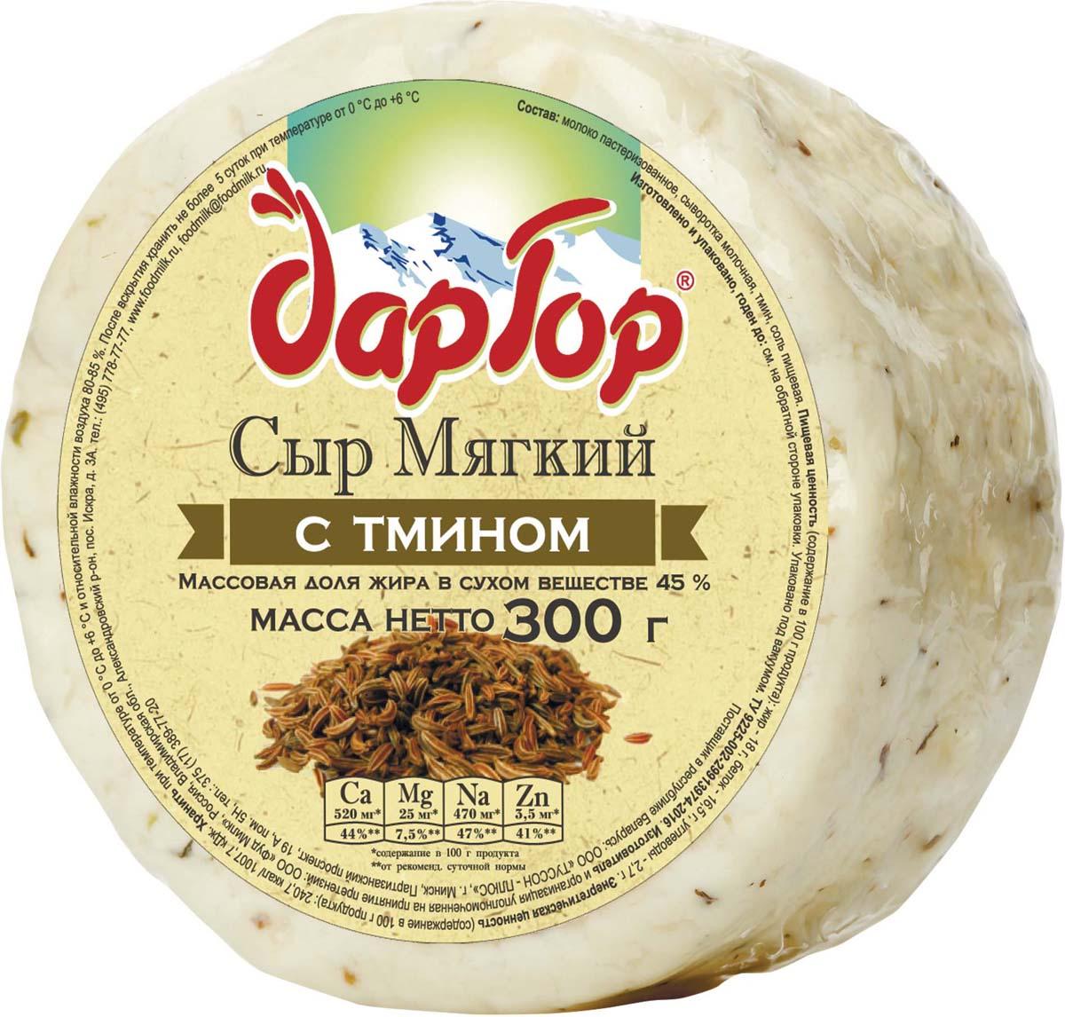 Дар Гор Сыр мягкий с Тмином 45%, 300 г село зеленое сыр гауда премиум 40% 250 г