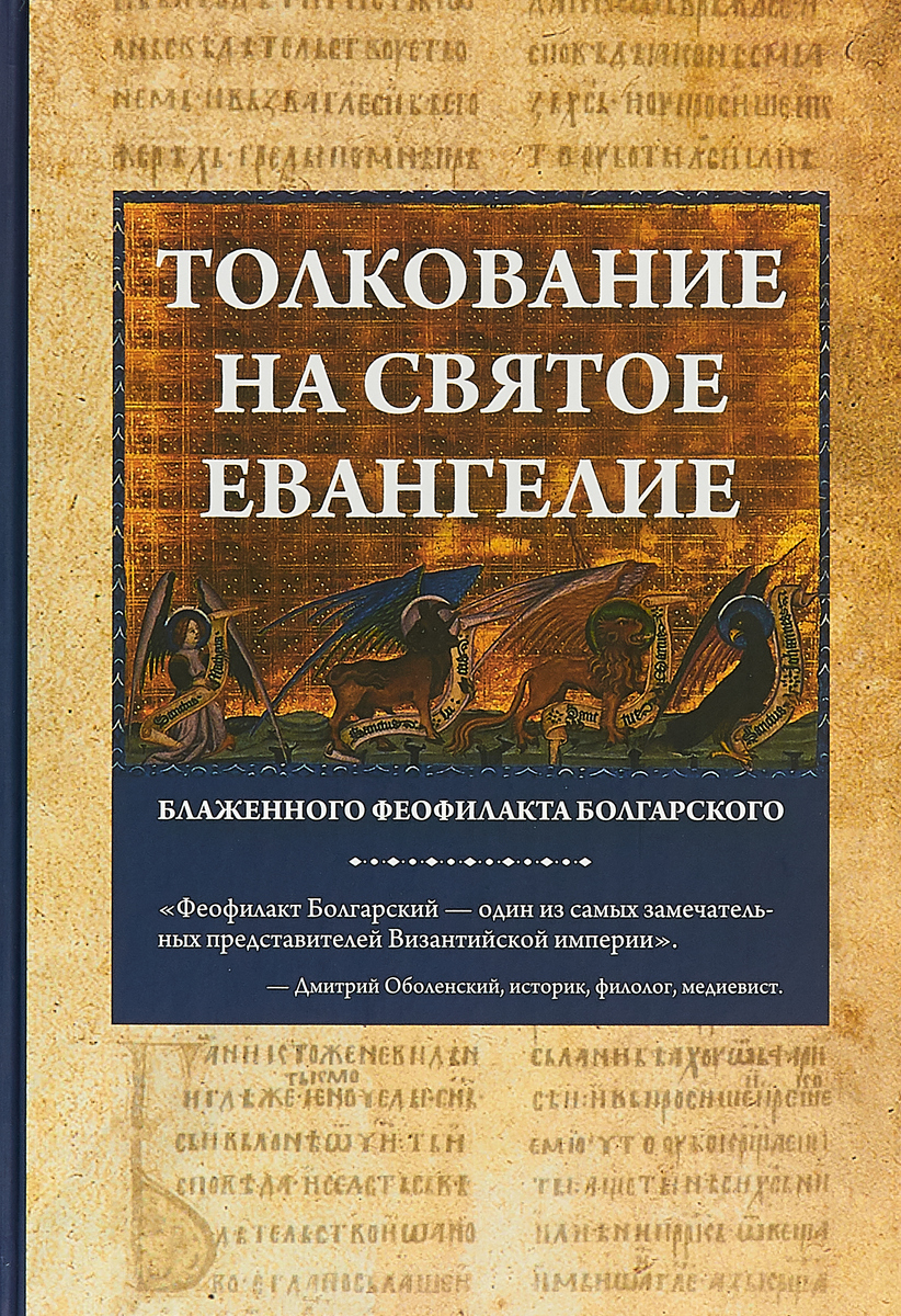 Толкование на Святое Евангелие Блаженного Феофилакта Болгарского. Блаженный Феофилакт Болгарский
