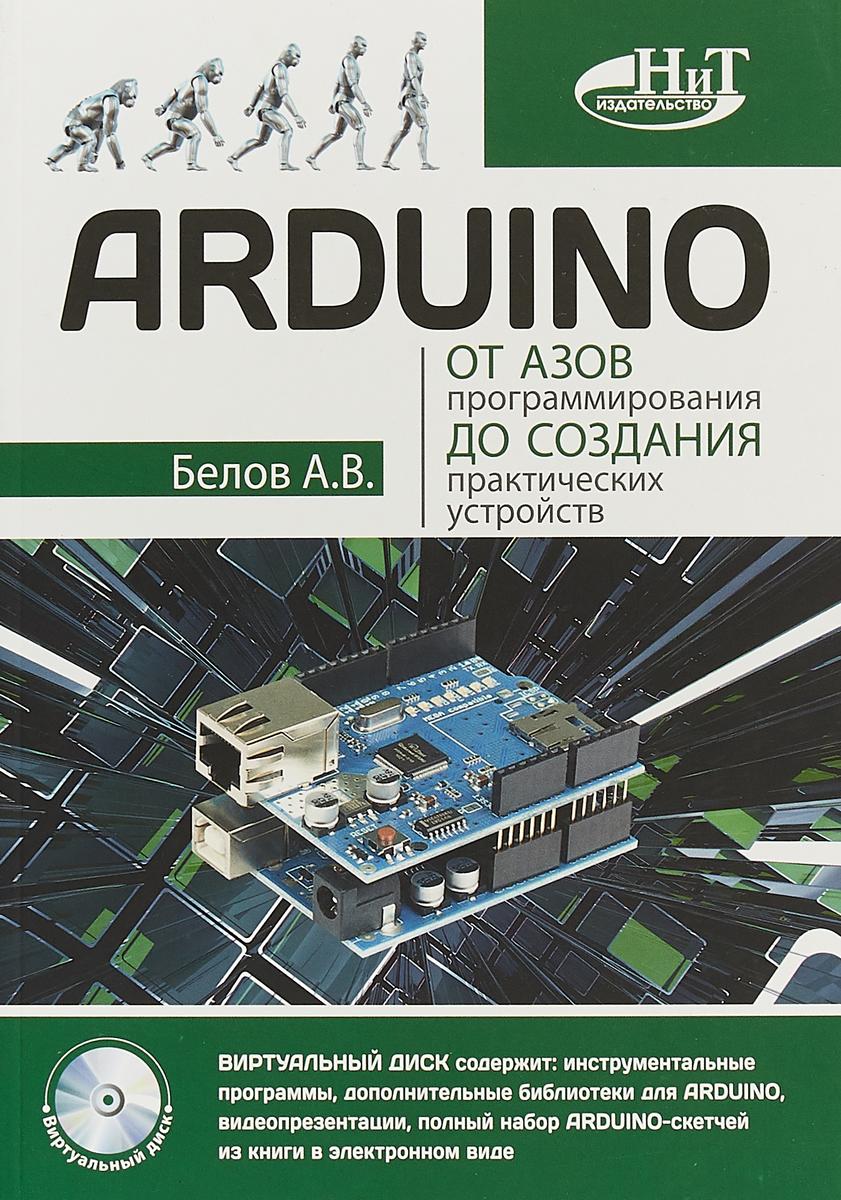 А. В. Белов ARDUINO. От азов программирования до создания практических устройств