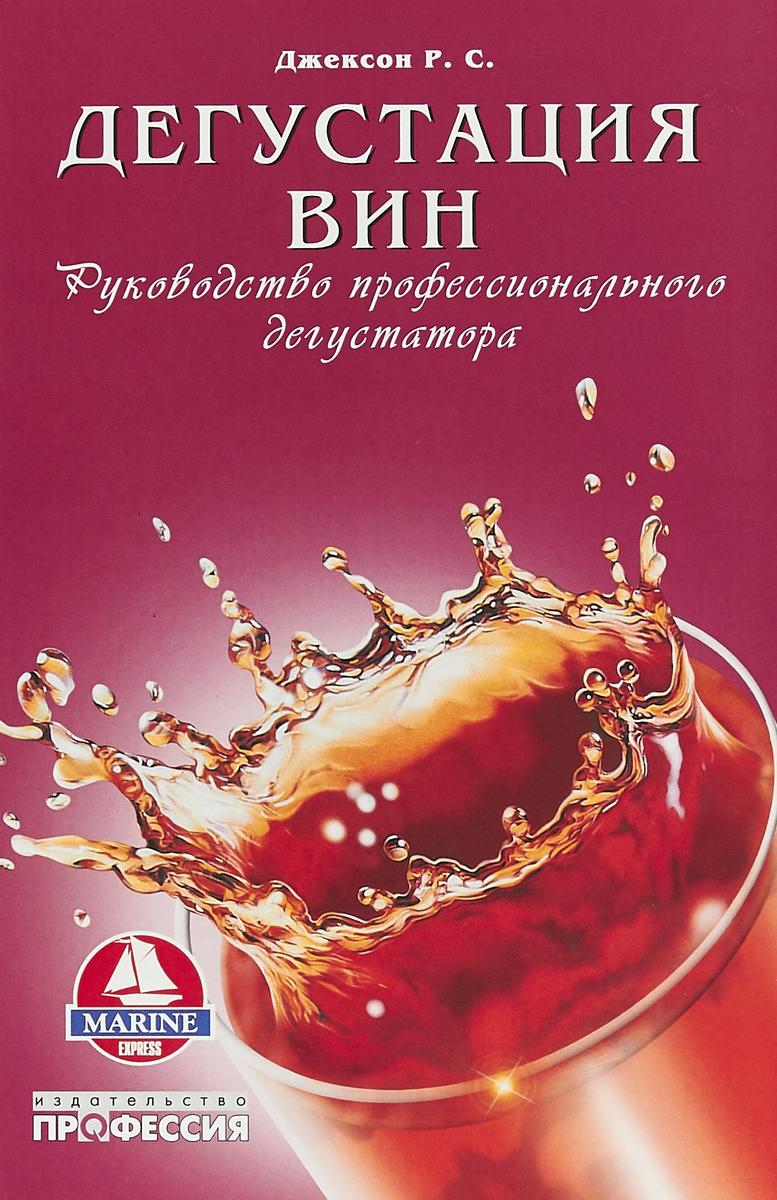 Дегустация вин. Руководство профессионального дегустатора. Р. Г. Джексон