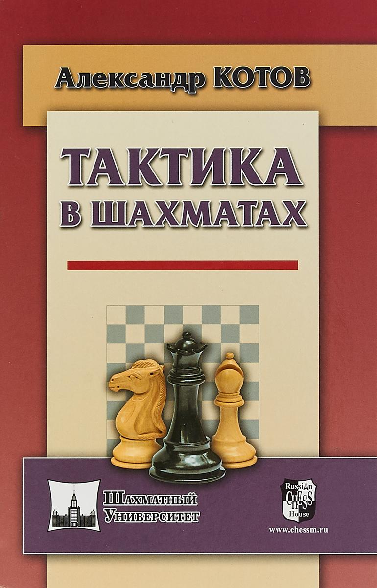 Тактика в шахматах. Александр Котов