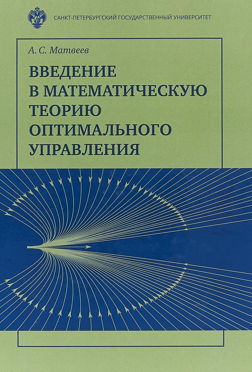 А.С.Матвеев Введение в математическую теорию оптимального управления введение в теорию программирования