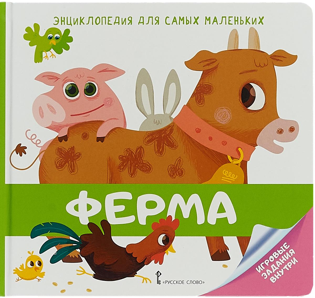 В. Гиду Ферма ISBN: 978-5-533-00519-7