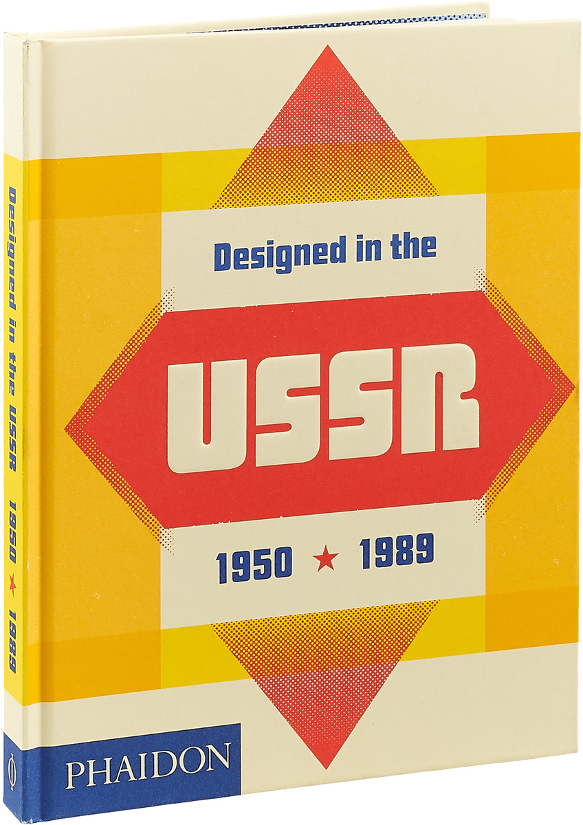 Designed in the USSR: 1950-1989 большанин а буркин ю битлз in the ussr или иное небо