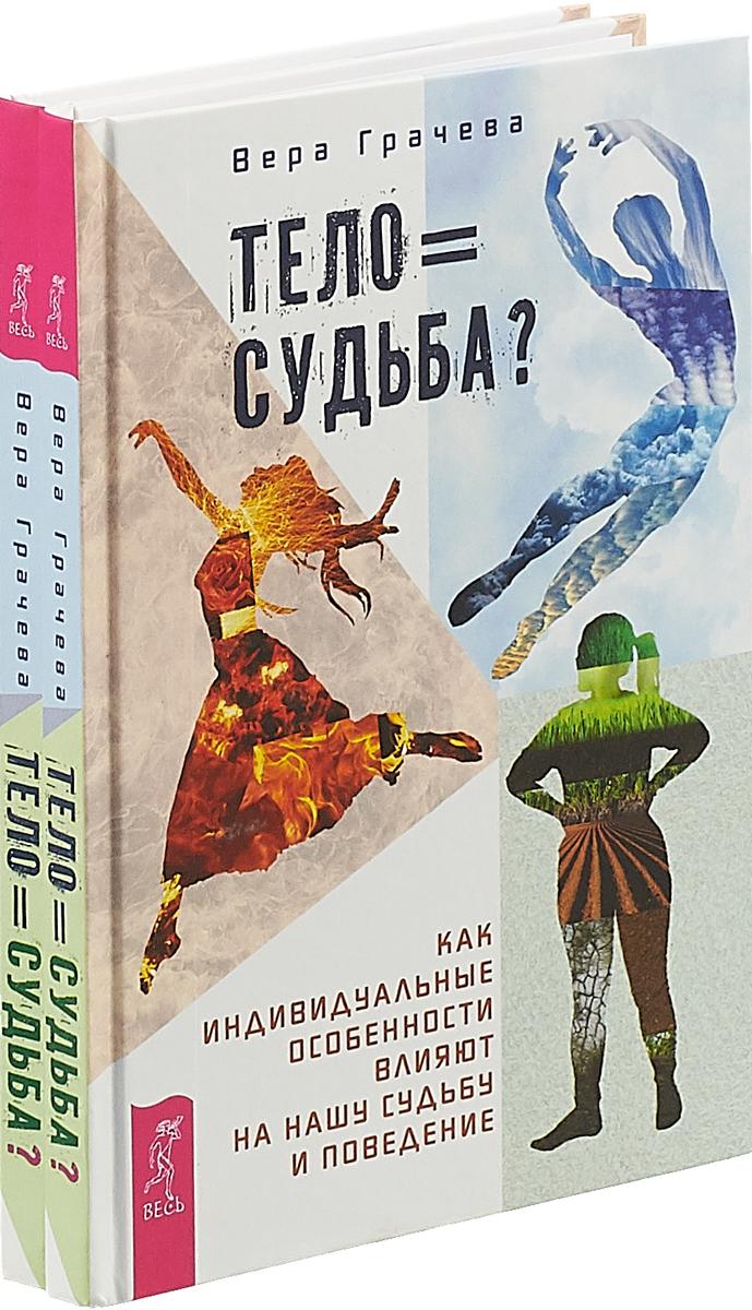 Тело равно судьба? (комплект из 2-х книг). Вера Грачева