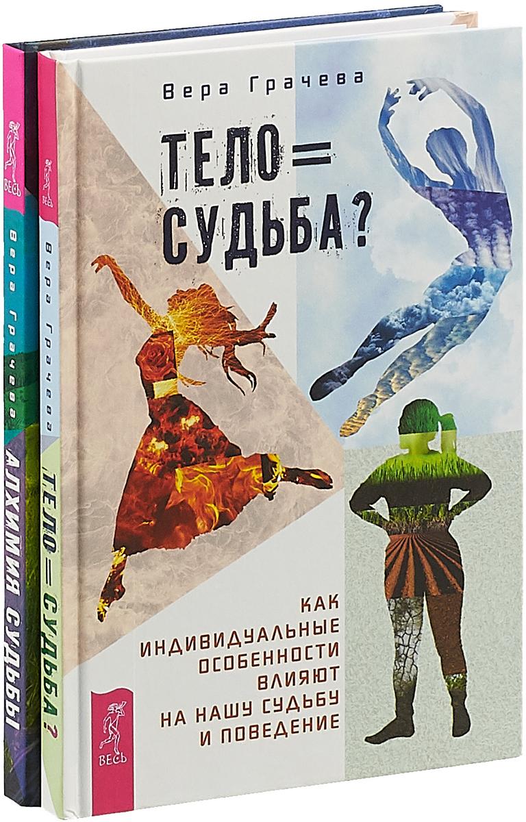 Тело равно судьба? Алхимия судьбы( комплект из 2-х книг). Вера Грачева