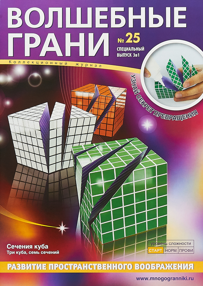 -- Набор Волшебные грани Соединение трех кубов