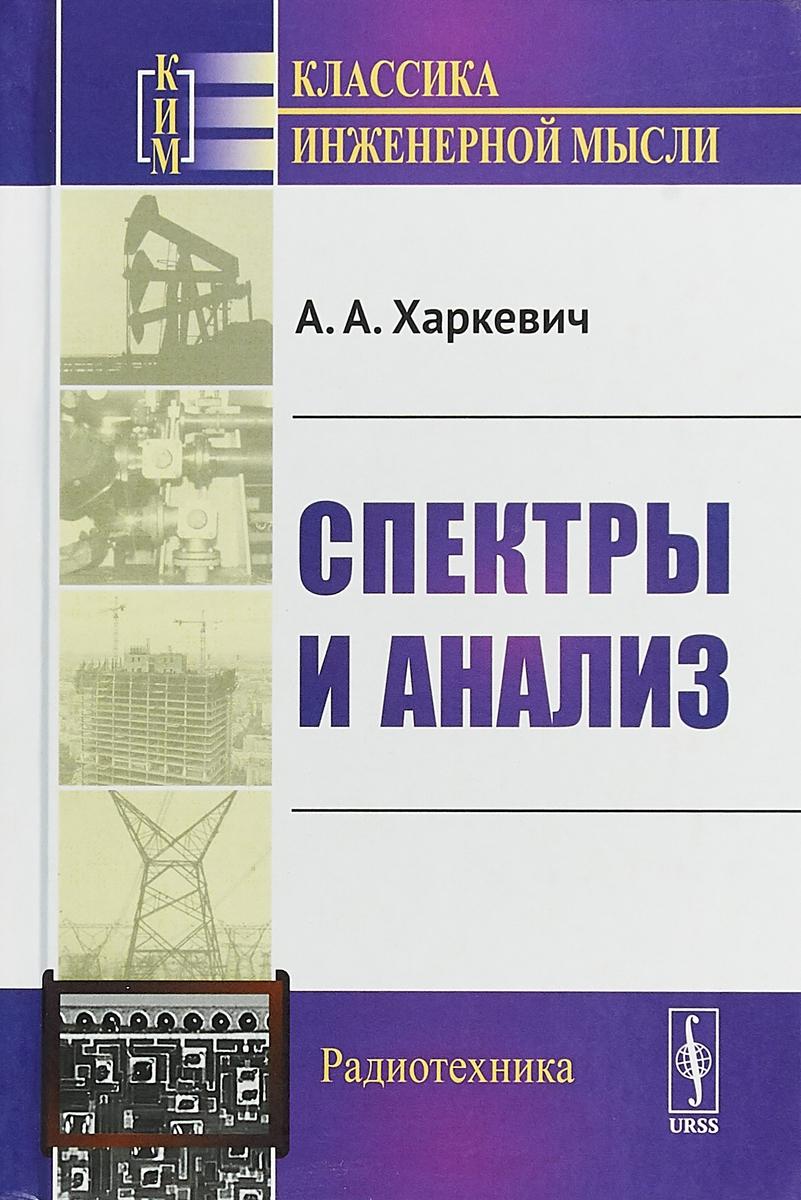 А.А. Харкевич Спектры и анализ