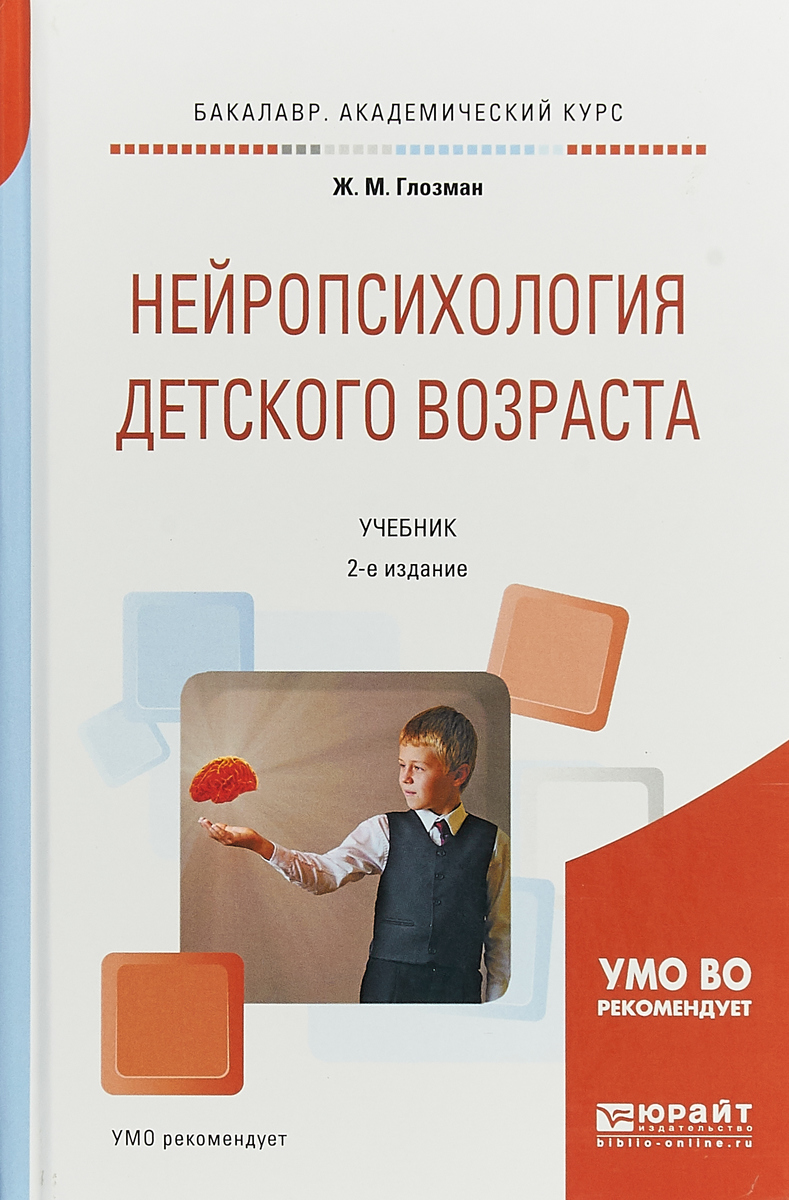 Нейропсихология детского возраста. Учебник для академического бакалавриата